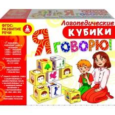 """Логопедические кубики """"Я ГОВОРЮ!"""""""
