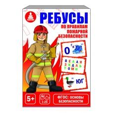 Ребусы по Правилам пожарной безопасности