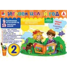 Детский проект «Играем целый год-2»