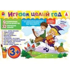 Детский проект «Играем целый год-3»