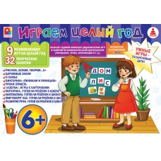 Детский проект «Играем целый год-6»