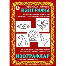 Изографы (словарные слова)