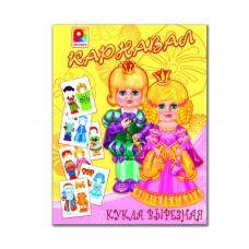 Кукла вырезная. Карнавал