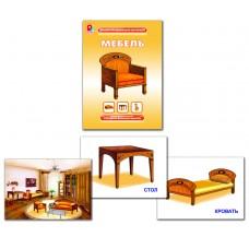 Мебель. Демонстрационный материал