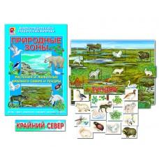 Природные зоны. Растения и животные Крайнего Севера и тундры. Демонстрационный и раздаточный материал