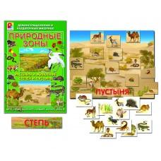 Природные зоны. Растения и животные степей и пустынь. Демонстрационный и раздаточный материал