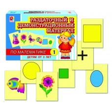 Раздаточный и демонстрационный материал по математике 1