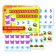 Раздаточный материал по математике