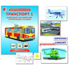 Транспорт 1. Демонстрационный материал