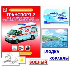 Транспорт 2. Демонстрационный материал