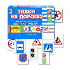 Знаки на дорогах. Демонстрационный и раздаточный материал